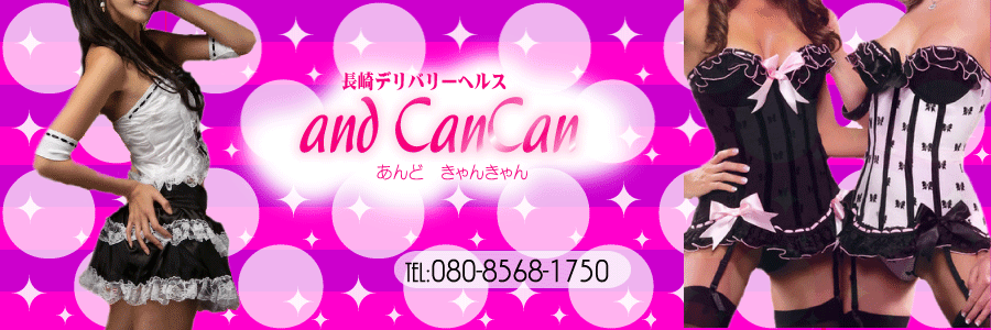 and can can店舗画像