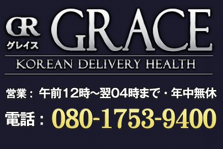 grace グレイス 店舗画像
