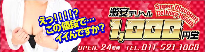 激安デリヘル1000円堂 店舗画像
