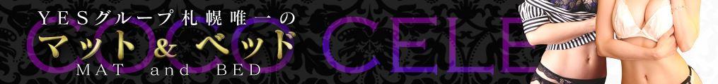 COCO CELEB 店舗画像