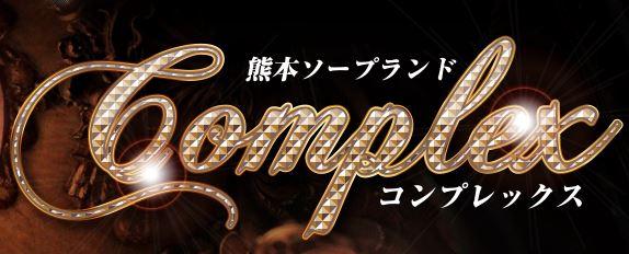 COMPLEX 店舗画像