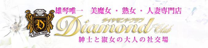 ダイヤモンドクラブ 店舗画像
