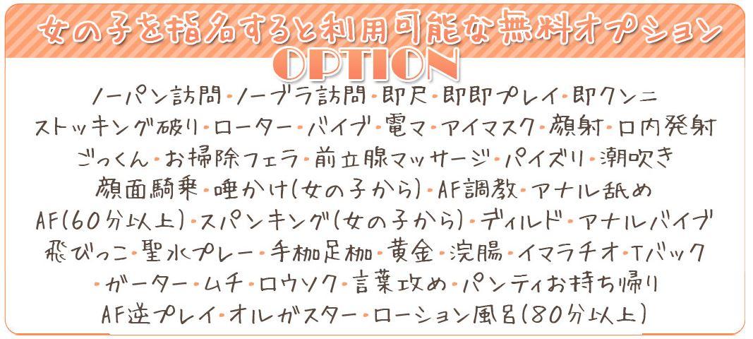 岡山デリヘル 3980 無料オプション