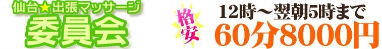 仙台★出張マッサージ委員会 店舗画像