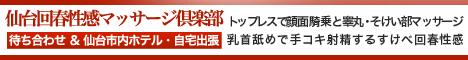 仙台回春性感マッサージ倶楽部 店舗画像