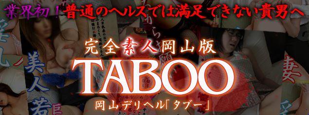 taboo 店舗画像
