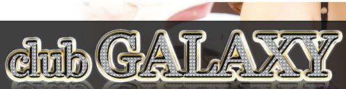 Club GALAXY 店舗画像