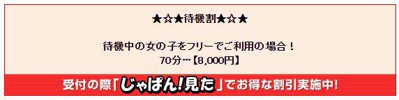 福島デリヘル 素人妻専門店 どすけべ素人妻 割引クーポン