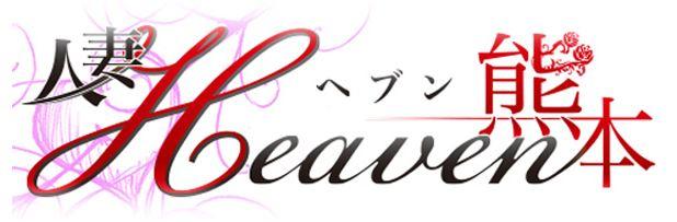 熊本人妻Heaven(ヘブン) 店舗画像