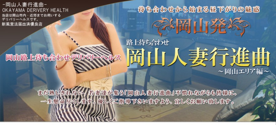 岡山人妻行進曲 店舗画像