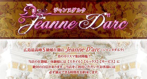 """ジャンヌダルク〔Jeanne d""""Arc〕広島店 店舗画像"""