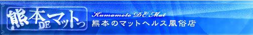 熊本DEマットっ 店舗画像