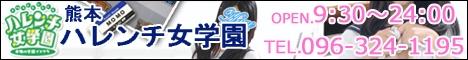 熊本ハレンチ女学園 店舗画像