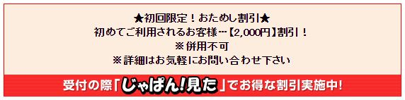 熊本ハレンチ女学園 お得なクーポン